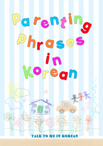 Parenting Phrases In Korean (E-book)