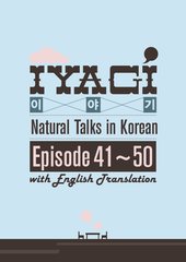 TTMIK Iyagi Translations 1-80 (80 natural conversations in Korean) - intermediate