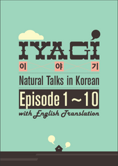 TTMIK Iyagi Translations 1-80 (80 natural conversations in Korean) - intermediate level
