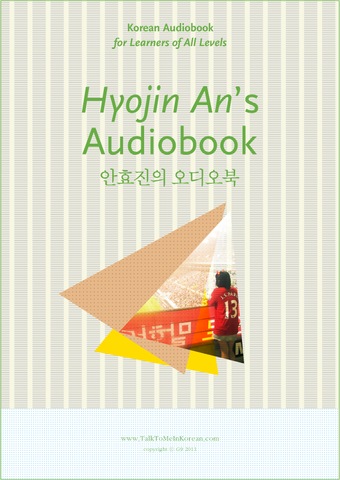 [E-book] Hyojin's Audiobook  (mp3 + e-book)