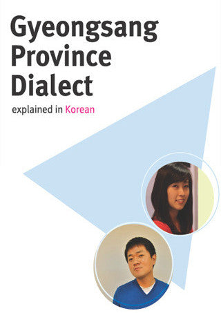 [E-book] Gyeong-sang Province Dialect Lessons (Korean)