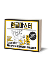 TTMIK Beginner [Extended] Package - Hangeul Master + Level 1, 2, 3 (Textbooks + Workbooks)