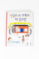 The Restaurant Of The Family That Hates Reading (안읽어 씨 가족과 책 요리점)