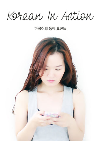 Korean In Action - Essential Words and Expressions Related to Daily Actions (E-book)