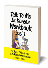 Level 1 Korean Grammar Workbook