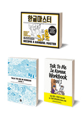 Beginner Package (Hangeul Master + Level 1 Textbook + Workbook)