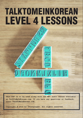[E-book] TalkToMeInKorean Level 4 lessons (TTMIK Grammar E-books)