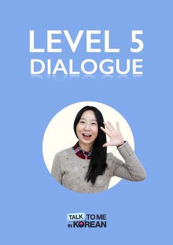 TTMIK Level 5 Dialogue