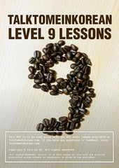 [E-book] TalkToMeInKorean Level 9 Compilation