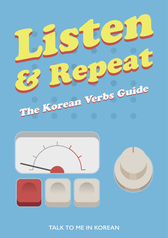 Listen & Repeat: The Korean Verbs Guide (audio + e-book)