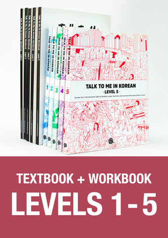 Levels 1-5 Package (Grammar Textbooks + Workbooks)