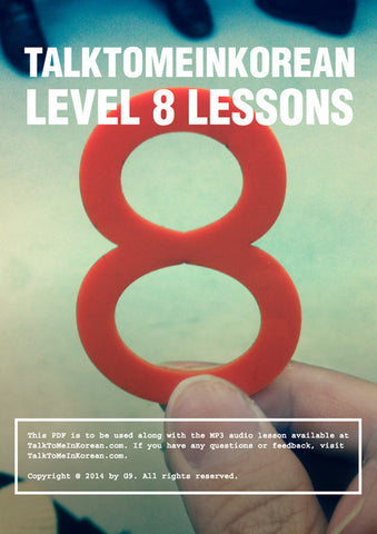 [E-book] TalkToMeInKorean Level 8 lessons (TTMIK Grammar E-books)