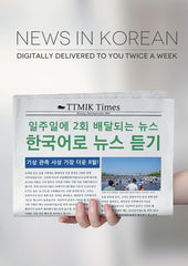 News In Korean - June 2015 (27 articles)