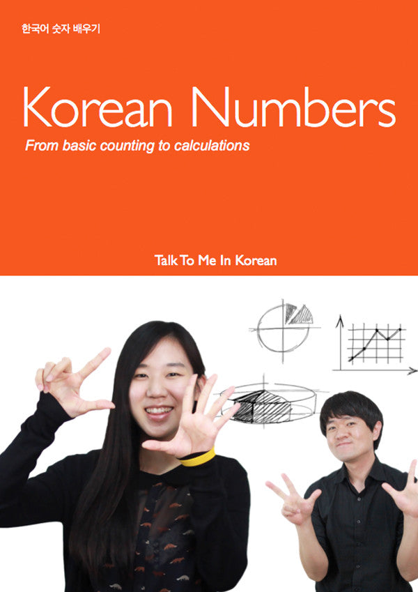 Korean Numbers (e-book)