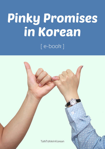 Pinky Promises in Korean (free e-book)