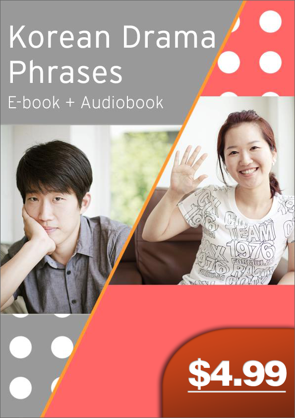[E-book] Korean Drama Phrases E-book + Audiobook (Vol. 1)
