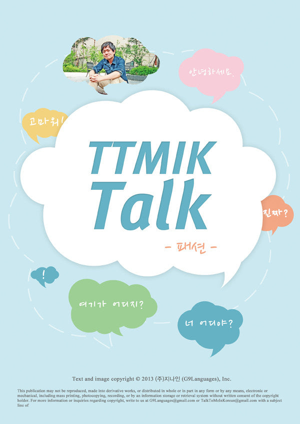 TTMIK Talk - Fashion