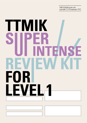 Super Intense Review Kit - Level 1 (E-book)