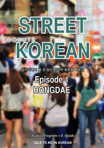 Street Korean Episode 1 - Hongdae (홍대) - Words You See on the Streets