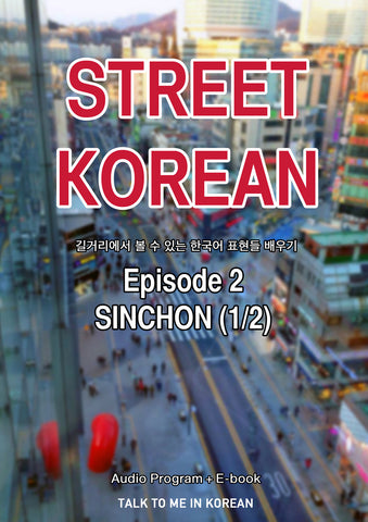 Street Korean Episode 2 - Sinchon (신촌 (1/2)) - Words You See on the Streets