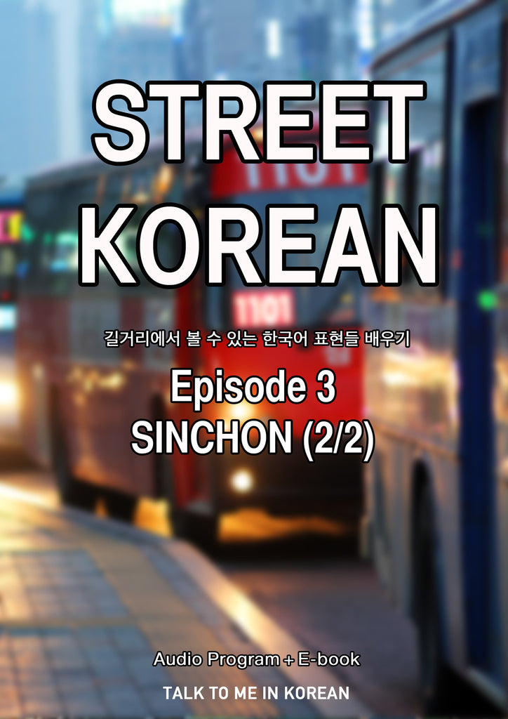 Street Korean Episode 3 - Sinchon (신촌 (2/2)) - Words You See on the Streets