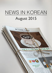 News In Korean - August 2015 (24 articles)