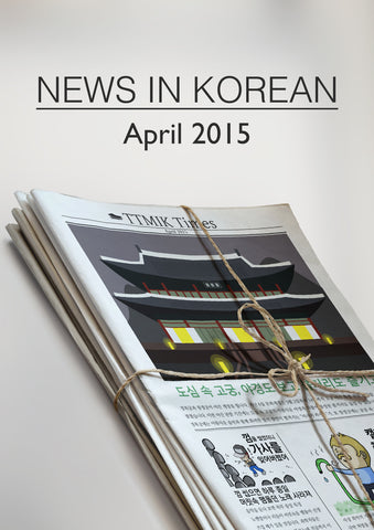 News In Korean - April 2015 (21 articles)