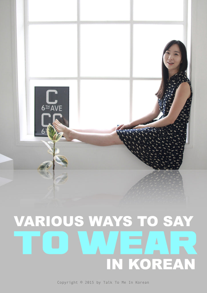 "Various Ways to Say ""Wear"" in Korean (free e-book)"