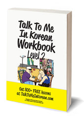 Level 2 Korean Grammar Workbook