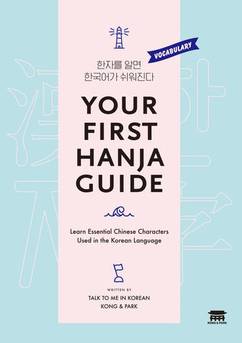 Your First Hanja Guide: Learn Essential Chinese Characters Used In Korean 📚📚(Pre-order a signed copy for 10% off)