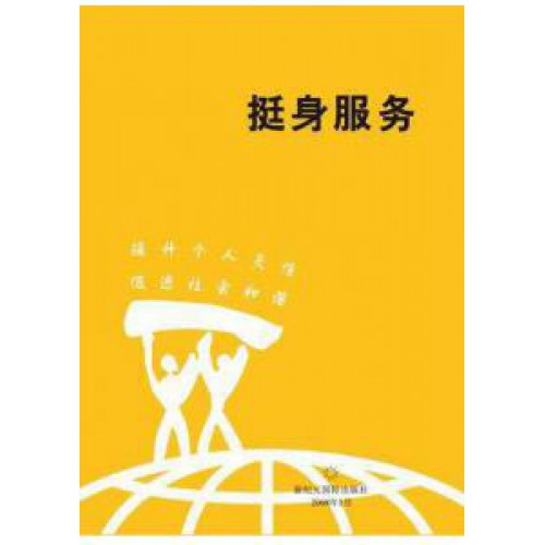 Ruhi Book 2 _ Chinese