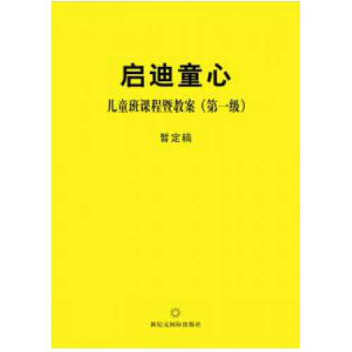 Book 3 Grade 1 Children's Classes Grade 1 (in Chinese)