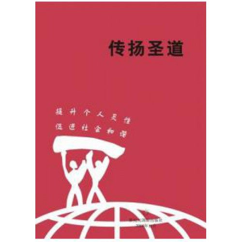 Book 6 Teaching the Cause (in Chinese)