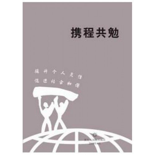 Book 7 Walking Together on a Path of Service (in Chinese)