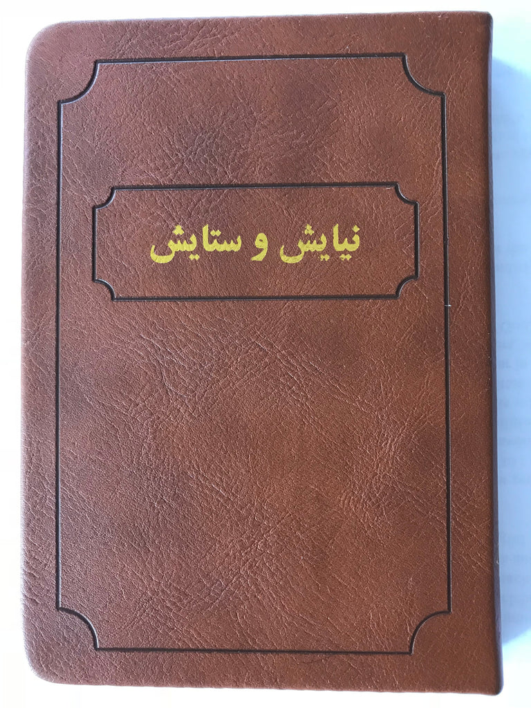 Niayesh Va Setayesh – Baha'i Prayer Book in Persian