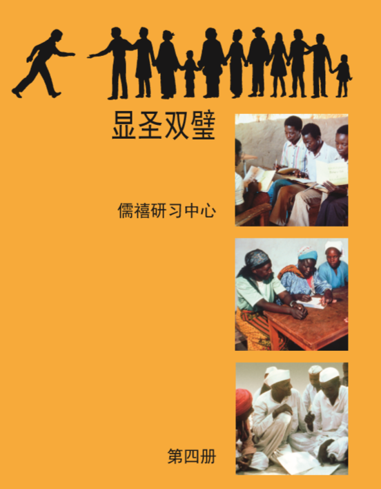 Ruhi Book 4 _ Chinese