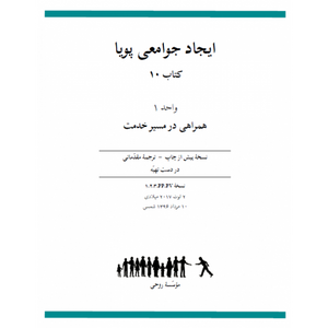 Ruhi Book 10 - Unit 1 Accompanying One Another on the Path of Service - Persian