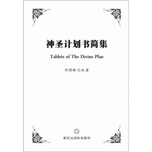 Tablets of the Divine Plan - Chinese