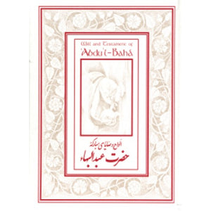 Will and Testament of Abdu'l-Baha - Persian/English