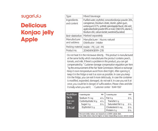 Konjac Jelly Snack 150mL, Apple, Sugarlolo, Low Calorie Snack