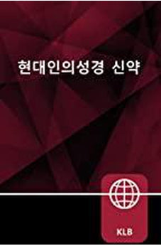 Living Bible Korean New Testament, Paperback 9780310451761