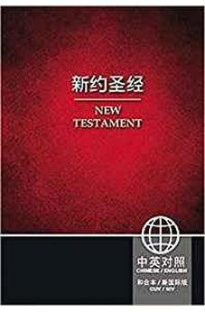 CUV (Simplified Script), NIV, Chinese/English Bilingual New Testament, Paperback, Red 9781623371449