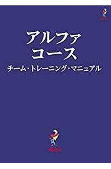 Alpha Course Team Manual, Japanese Edition 9784990121389