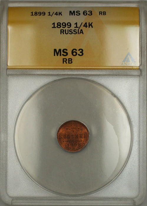 1899 Russia 1/4K Kopeck ANACS MS-63 RB Red-Brown (Better Coin) (B)
