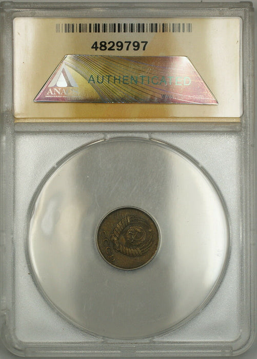1961 USSR Russia 1K Kopeck Coin ANACS AU-58