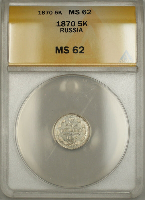 1870 Russia Silver 5K Kopecks ANACS MS-62 (Better Coin Proof-Like PL)