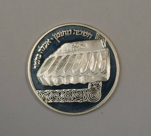 1982 Israel 2 Sheqels Hanukka from Yemen Commemorative Silver Proof Coin