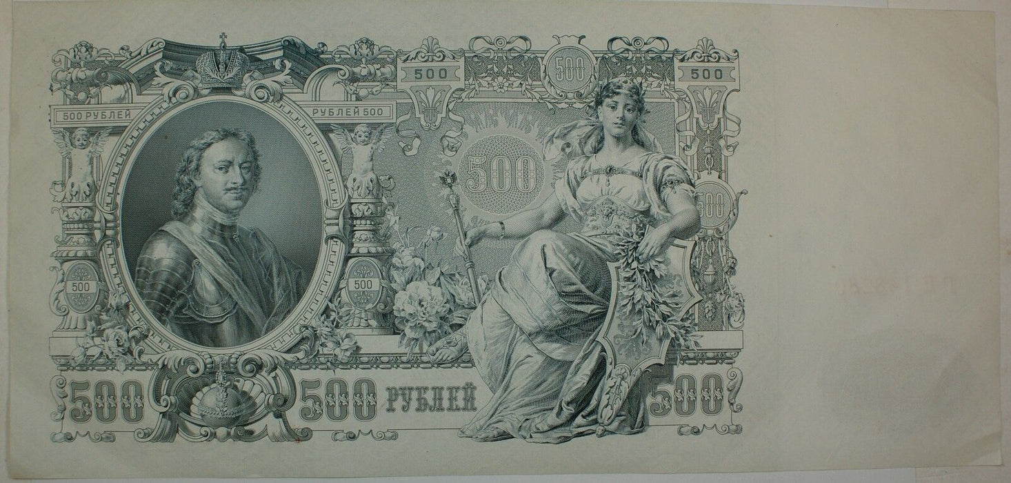 1912 Russian Five Hundred Ruble Note, P-14b, Crisp Uncirculated