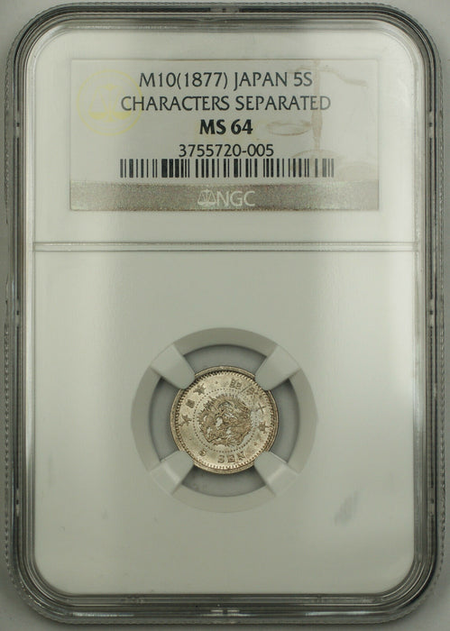 M10 1877 Japan 5 Sen Silver Coin NGC MS-64 Characters Separated