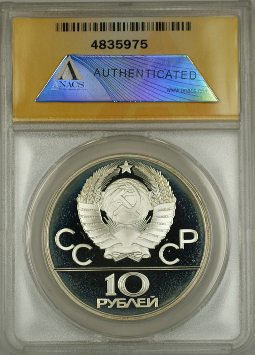 1978 USSR Proof 1980 Olympics Canoeing 10R Roubles Silver Coin ANACS PF-68 DCAM